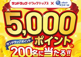 エリエール対象商品購入で5,000ポイントが200名に当たる