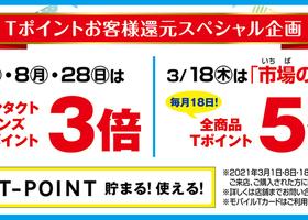 Tポイント3倍・5倍DAY!!