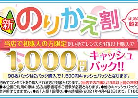 のりかえ割1,000円キャッシュバッククキャンペーン!