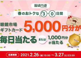 【毎日挑戦】眼鏡市場のギフトカードプレゼントキャンペーン