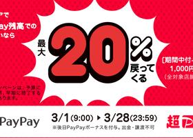 【超PayPay祭】最大1,000円相当20%戻ってくる!
