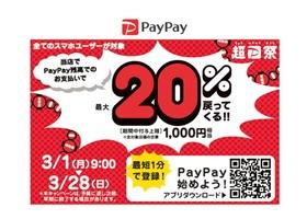 超PayPay祭 最大1,000円相当20% 戻ってくる