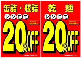 3/6(土)限り!缶詰・瓶詰・乾麺20%OFF