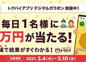 いちやまマート×トクバイ1万円がその場で当たる!?