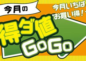 ☆得ダ値GOGO3月号☆3/20までのお買得品☆