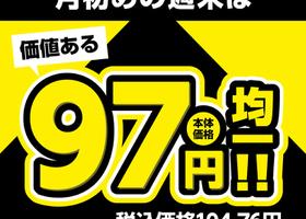 今日はビッグの価値ある97円均一!!