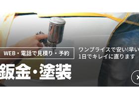 【鈑金・塗装】WEB・電話にてお見積り・ご予約