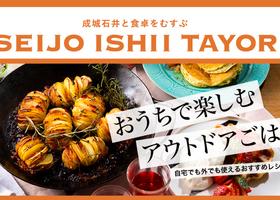 WEBマガジン『SEIJO ISHII TAYORI』