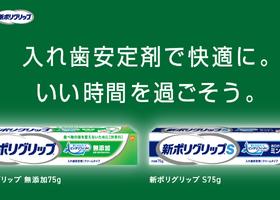 美味しく食べたい人の入れ歯安定剤 「新ポリグリップ」
