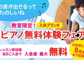 春のピアノ無料体験フェア 4月末まで延長!