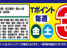 毎週土曜日T‐POINT3倍!!