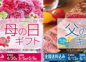『母の日ギフト・父の日ギフト』ご予約承り中!