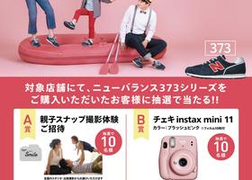 【new balance】『足を、つなごう。』キャンペーン