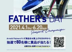 【アーノルドパーマー】父の日プレゼントキャンペーン