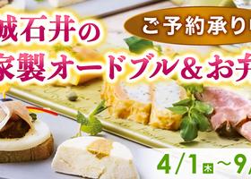 《 成城石井の自家製オードブル&お弁当 》ご予約承り中!
