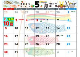 5月ポイントセールカレンダー