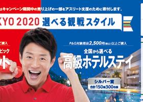 サンドラッグ×P&G共同企画 東京オリンピックキャンペーン