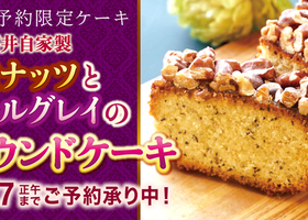 『3種ナッツとアールグレイのパウンドケーキ』ご予約承り中!