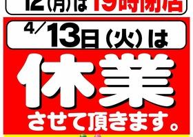 4/13(火)売場変更による臨時休業のお知らせ