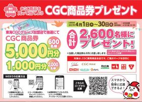 CGC生活応援キャンペーン 開催中