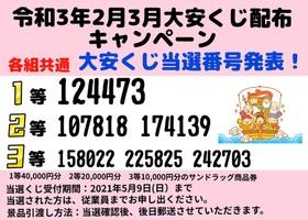 令和3年2月3月サンドラッグ大安宝くじ当選番号発表