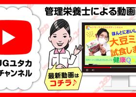 ♪管理栄養士による動画配信♪「大豆ミート試食します!!」
