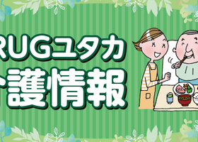 DRUGユタカ お役立ち介護情報!