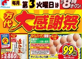 毎月第3火曜日は『万代大感謝祭』を開催します(^_-)-☆