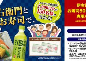 ◆ユニバース×サントリーフーズ共同企画◆ 商品券を当てよう!