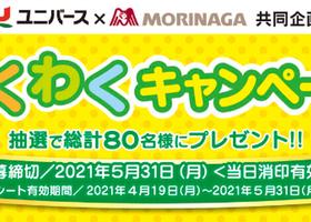 ◆ユニバース×森永製菓共同企画◆ わくわくキャンペーン実施中