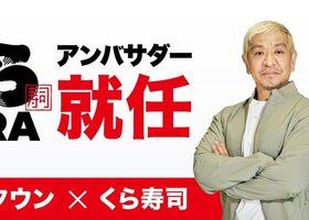くら寿司の新アンバサダーに『ダウンタウン』が新就任!
