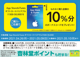 App Store&iTunes ギフトカードがお得!