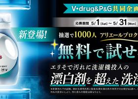 5月1日~5月31日P&G新商品モニターキャンペーン開催!
