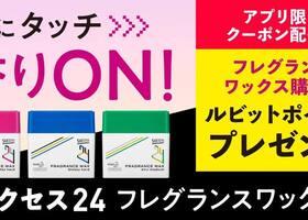 アプリ限定サクセス24 フレグランスワックス発売キャンペーン