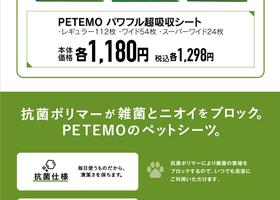 PETEMOのペットシーツがリニューアル!!
