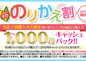 のりかえ割1,000円キャッシュバックキャンペーン!