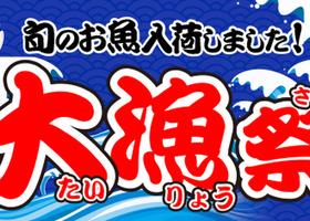 5/14 大漁祭開催!!