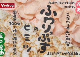 Vドラッグオリジナル商品「ふわりっぷす」ご紹介!