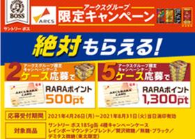 ◆アークス×サントリーフーズ共同企画◆ キャンペーン実施中!
