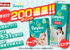 パンパースご購入でルビットポイント200P進呈中!