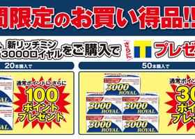 ★今だけ企画★『新リッチミン3000ロイヤル』がお得!