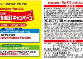 ニッポンの笑顔を応援!キャンペーン
