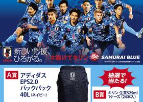 キリン サッカー日本代表キャンペーン