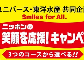 ◆ユニバース・東洋水産共同企画◆ マルちゃんキャンペーン!
