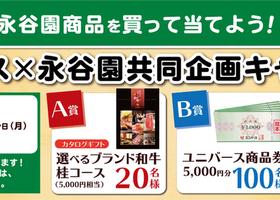 ◆ユニバース・永谷園共同企画◆ 総額100万円が当たる!