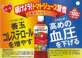 ◆ユニバース&カゴメ共同企画◆ 続けよう!トマトジュース習慣