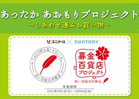 あったかあおもりプロジェクト  青森県内37店舗で実施中!