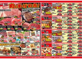 月に一度 肉のあばれ市開催!!