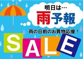 【号外!】明日は雨予報なので本日特別セール開催!