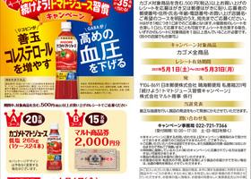 続けよう!トマトジュース習慣キャンペーン